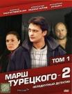 МАРШ ТУРЕЦКОГО 2 т.1