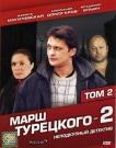 МАРШ ТУРЕЦКОГО 2 т.2
