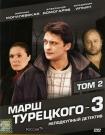 МАРШ ТУРЕЦКОГО 3 т.2