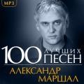 Александр Маршал  100 лучших песен