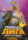 УБОЙНАЯ ЛИГА 5 сезон