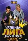 УБОЙНАЯ ЛИГА 6 сезон