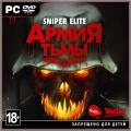 Sniper Elite: Армия тьмы