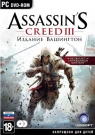 Assassin's Creed 3. Издание Вашингтон