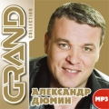 Александр Дюмин  Grand Collection
