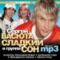 Cергей Васюта и СЛАДКИЙ СОН  SUPER ЗВЕЗДЫ 90х