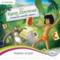 Книга Джунглей. Готовимся к школе с Маугли