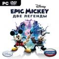 Epic Mickey. Две легенды