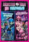 Школа Монстров (Monster High): Отчего монстры влюбляются?/Крик в