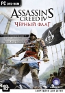 Assassin's Creed IV (4): Чёрный флаг (Black Flag). Спец. издание