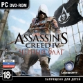 Assassin's Creed IV (4): Чёрный флаг (Black Flag)
