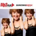 Анжелика Варум  MP3 Play