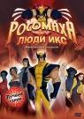 Росомаха и Люди Икс. Лучшие серии
