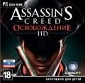 Assassin's Creed Освобождение HD