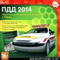 ПДД 2014. Подготовка к теоретическому зкзамену в ГИБДД