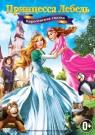 Принцесса лебедь 5: Королевская сказка