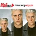 Александр Маршал  МР3 Play