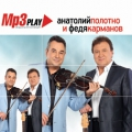 Анатолий Полотно и Федя Карманов  МР3 Play