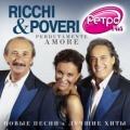 Ricchi & Poveri  Perdutamente Amore