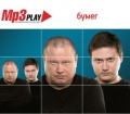 БУМЕR  MP3 Play