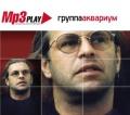 Аквариум  MP3 Play