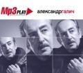 Александр Галич  MP3 Play