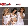 Виагра  MP3 Play